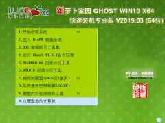 萝卜家园 GHOST WIN10 X64 快速装机专业版 V2019.03