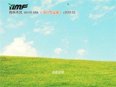 雨林木风 Win10 x86(1803专业版)v2019.03