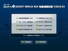 深度技术 GHOST WIN10 X64 电脑城装机版 V2019.03