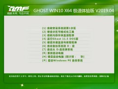 雨林木风 GHOST WIN10 X64 极速体验版 V2019.04