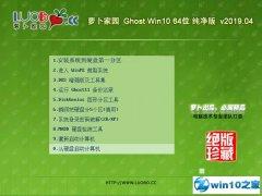 萝卜家园 Ghost Win10 64位 纯净版 v2019.04
