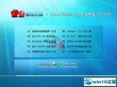 番茄花园 Ghost Win10 32位 纯净版 v2019.04