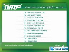 雨林木风 Ghost Win10 64位 纯净版 v2019.04