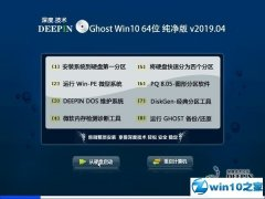 深度技术 Ghost Win10 64位 纯净版 v2019.04