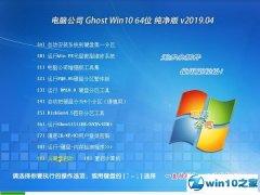 电脑公司 Ghost Win10 64位 纯净版 v2019.04