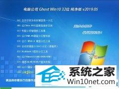 电脑公司 Ghost Win10 32位 纯净版 v2019.05