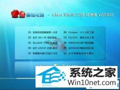 番茄花园 Ghost Win10 32位 纯净版 v2019.05