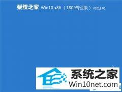 系统之家 Win10 x86(1809专业版)v2019.05