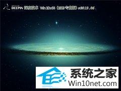 深度系统 Win10 x64(1809专业版)v2019.06