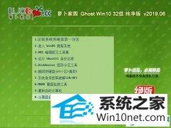 萝卜家园 Ghost Win10 32位 纯净版 v2019.06