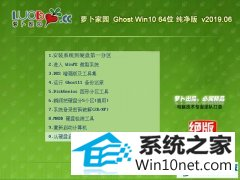 萝卜家园 Ghost Win10 64位 纯净版 v2019.06