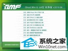 雨林木风 Ghost Win10 64位 纯净版 v2019.06