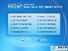 系统之家 Ghost Win10 32位 装机版 v2019.07