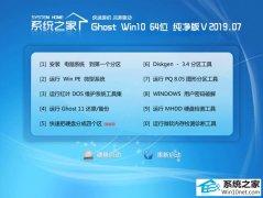 系统之家 Ghost Win10 64位 纯净版 v2019.07