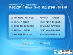 系统之家 Ghost Win10 32位 纯净版 v2019.07