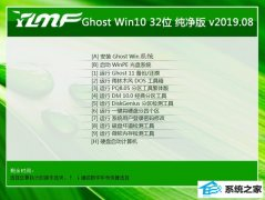 雨林木风 Ghost Win10 32位 纯净版 v2019.08
