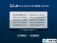 深度技术 Ghost Win10 32位 装机版 v2019.08