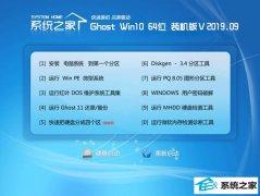 系统之家 Ghost Win10 64位 装机版 v2019.09
