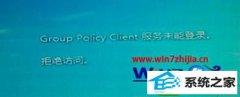 """大神处理win10系统修复提示""""Group policy Client""""服务未能登录的方案"""