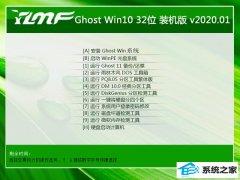 雨林木风Win10 32位 专用装机版 2020.01