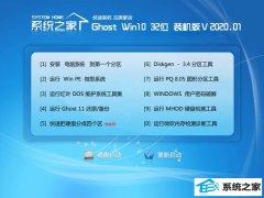 系统之家Windows10 2020.01 32位 办公装机版