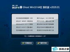 深度技术Win10 Ghost 64位 官网2020新年元旦版