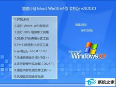 电脑公司W10 绿色2020新年元旦版 (64位)