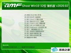 雨林木风Window10 32位 可靠装机版 v2020.02