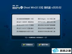 深度技术Win10 游戏春节装机版32位 v2020.02
