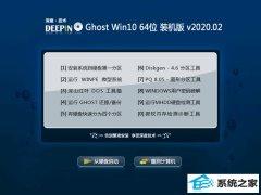 深度技术Windows10 纯净春节装机版64位 v2020.02