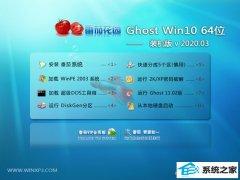 番茄花园Windows10 v2020.03 64位 电脑城装机版