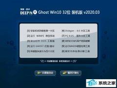 深度技术Win10 Ghost 32位 优化装机版 v2020.03
