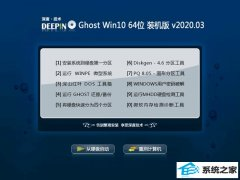 深度技术Ghost Win10 64位 精心装机版 v2020.03