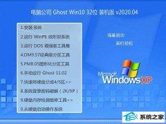电脑公司Window10 v2020.04 32位 万能装机版