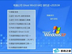 电脑公司Window10 64位 电脑城装机版 v2020.04