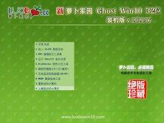 萝卜家园Ghost Win10 32位 青春装机版 2020.06