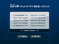 深度技术WinXP 企业装机版 2021.02