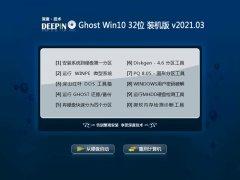 深度技术Win10 青春装机版32位 2021.03