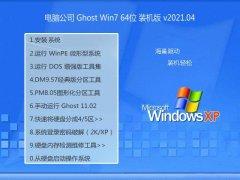 电脑公司Win7 64位 完美装机版 2021.04