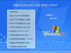 电脑公司Ghost Win7 64位 好用装机版 2020.07