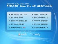 系统之家Ghost Win7 32位 增强装机版 2020.07