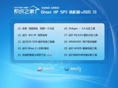 系统之家Windows xp 精选装机版 2020.10