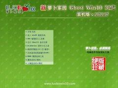 萝卜家园Ghost Win10 32位 安全装机版 2020.07