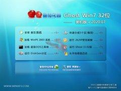 番茄花园Windows7 青春装机版32位 2020.07