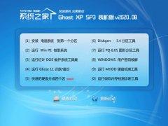 系统之家Windows xp 家庭装机版 2020.08