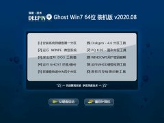 深度技术Win7 珍藏装机版 2020.08(64位)