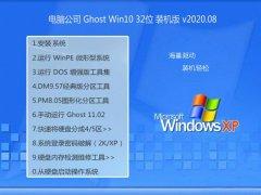 电脑公司Windows10 专业装机版32位 2020.08