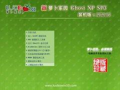 新萝卜家园Ghost WinXP 专用装机版 2020.08
