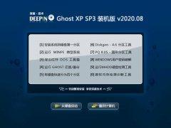 深度技术Ghost WinXP 大神装机版 2020.08