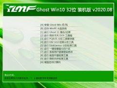 雨林木风Ghost Win10 32位 增强装机版 2020.08